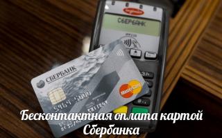 Изучаем нюансы бесконтактных карт от сбербанка