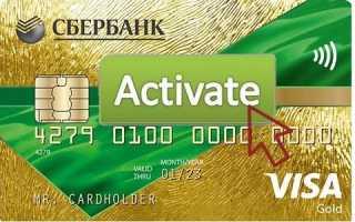 Как активировать кредитную карту сбербанка правила и рекомендации меры безопасности