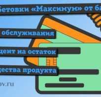 Дебетовая карта отп максимум от отп банка