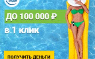 В каких мфо выдают микрозаймы до 30 000 рублей