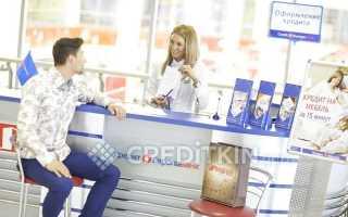 Кредит европа банк условия ипотеки для физических лиц