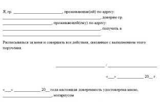 Доверенность на получение документа