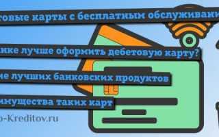 11 лучших дебетовых карт с бесплатным обслуживанием в 2020 году