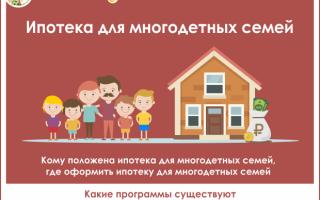 Льготы по ипотеке для многодетной семьи в 2020 году