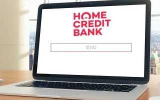 Как узнать свою задолженность в хоум кредит