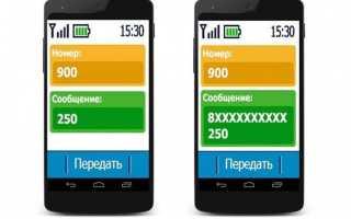 Как перевести деньги на карту через смс сообщение