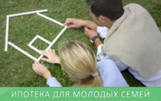 Как молодой семье оформить ипотеку в сбербанке