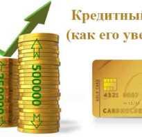 6 способов увеличить кредитный лимит по карте любого банка