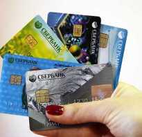 Как получить кредитную карту cбербанка