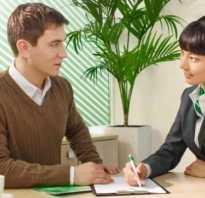 Как получить кредит наличными в сбербанке без поручителей и справок