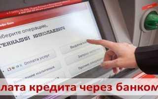 Альфа банк как оплатить кредит через банкомат