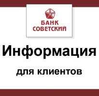 Банк советский информация для клиентов