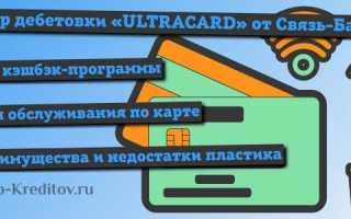 Дебетовая карта ultracard от связьбанка