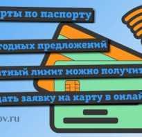 7 кредитных карт выдаваемых по паспорту