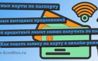 Выдают ли кредитные карты по одному документу