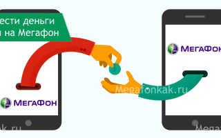 Как перевести деньги с мегафона на мегафон бесплатно команда перевода