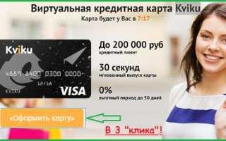 Kviku как вывести деньги на карту сбербанка