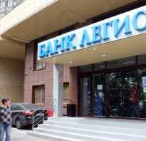 Банк легион лишился лицензии
