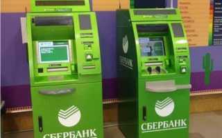 Инструкция по использованию банкомата сбербанка