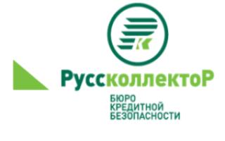 Как работают коллекторы кредитного бюро руссколлектор