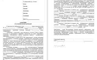 Заявление об уточнении исковых требований