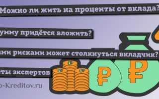 Возможно ли жить на проценты от банковского депозита