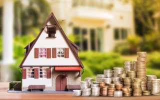 Как получить кредит под залог покупаемой недвижимости