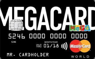 Как оформить кредитную мега карту