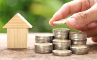 Ипотечный кредит и первоначальный взнос по ипотеке