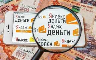 Как восстановить яндекскошелек по номеру счета и номеру телефона
