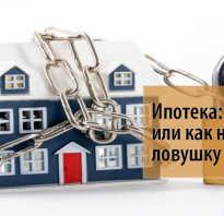 Ипотека что нужно знать