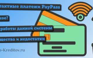 Paypass терминалы системы как пользоваться картой paypass технология бесконтактной оплаты
