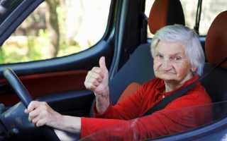 До какого возраста выдают автокредит пенсионерам