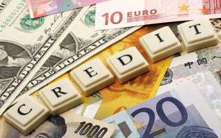 Объединение кредитов в один сбербанк в 2020 отзывы