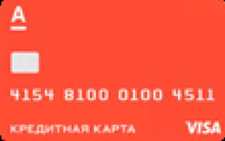 Как оформить кредитную карту с большим льготным периодом