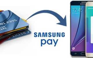 Клиенты хоум кредит банка могут пользоваться сервисом samsung pay