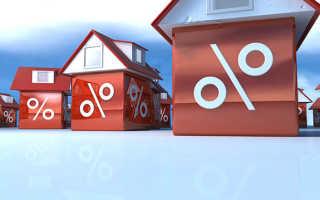 Как получить скидку на ипотечный кредитв закладки 1