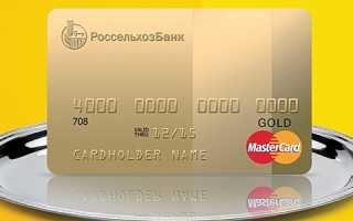 Как узнать остаток по кредиту в россельхозбанке