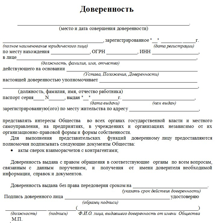 Доверенность на право подписи договоров