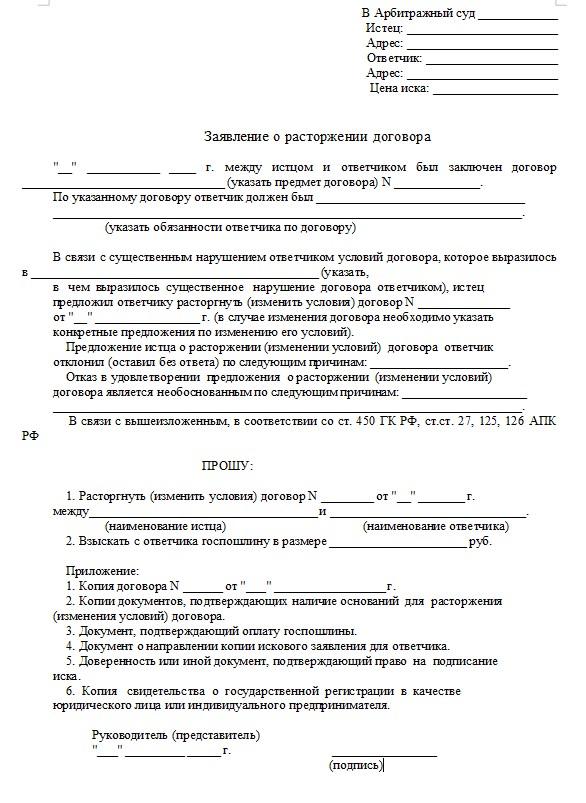 Заявление о расторжении договора