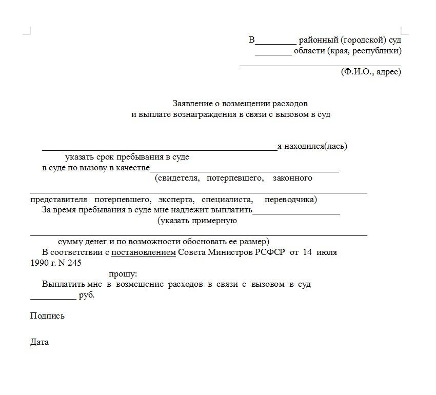 Заявление о возмещении судебных расходов