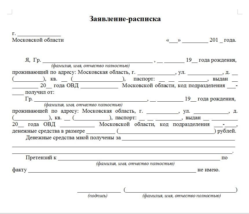 Заявление-расписка